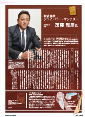 月刊エステティック通信2013.01.10