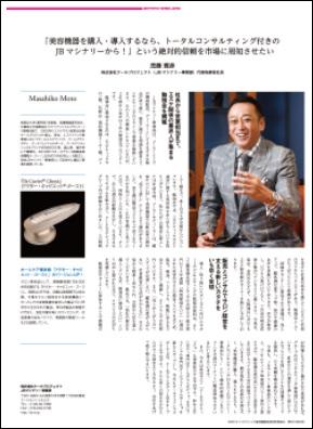 月刊エステティック通信2016.01.10