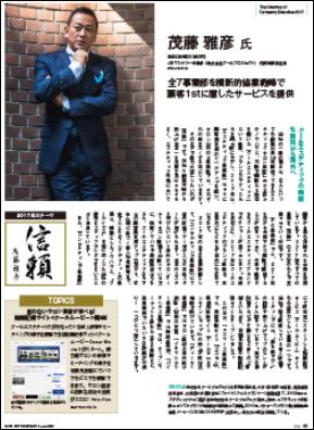 月刊エステティック通信2017.01.10
