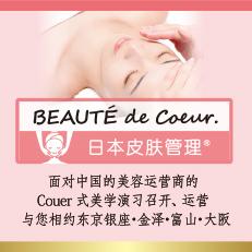 日本皮膚管理