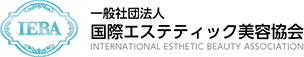 国際エステティック美容協会