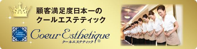 顧客満足度日本一のクールエステティック