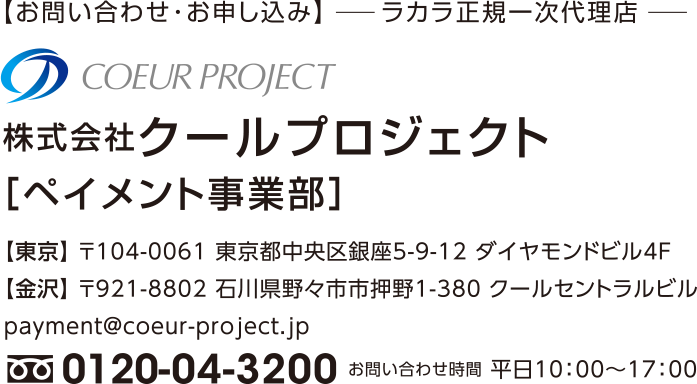 TEL. 0120-04-3200 / MAIL. payment@coeur-project.jp