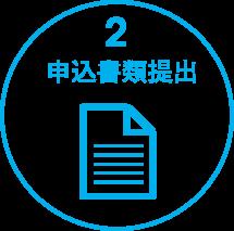 2.申込書提出