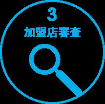 3.加盟店審査
