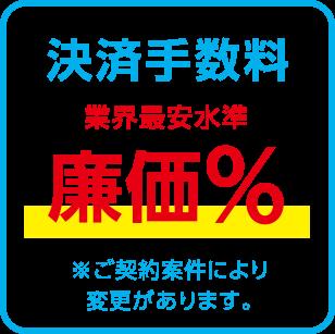 決済手数料 業界最安水準突破!最大2.9%