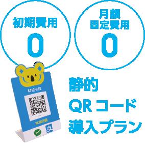 初期費用0円 静的QRコード導入プラン