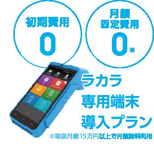 初期費用0円 ラカラ専用端末導入プラン