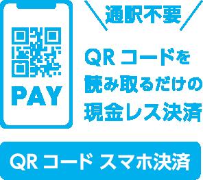 通訳不要! QRコードを読み取るだけの現金レス決済!