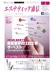 エステティック通信2012/01/10号