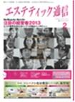 エステティック通信2013/01/10号