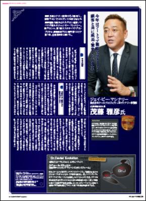 月刊エステティック通信2014.01.10