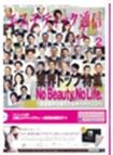 エステティック通信2014/01/10号