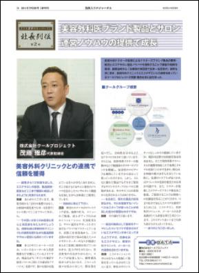 月刊美容エステジャーナル2014.07.23