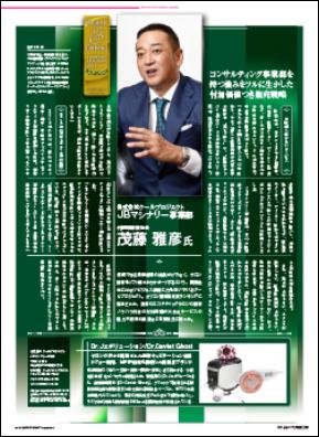 月刊エステティック通信2015.01.10