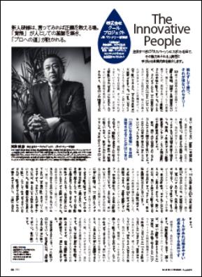 月刊エステティック通信2016.10.10