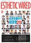 エステティック通信2018/01/10号