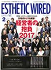 エステティック通信2017/01/10号