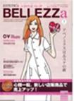 月刊BELLEZZa2013/02/15号