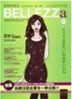 月刊BELLEZZa2013/09/15号