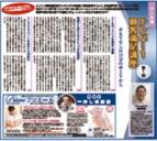 おもてなしは15分のゆとりから月刊BELLEZZa【1回】2012/07/15号