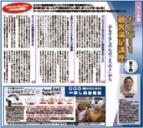 おもてなしの心は「6つのS」から月刊BELLEZZa【2回】2012/08/15号