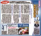 さらば、エステバブル!月刊BELLEZZa【5回】2012/11/15号