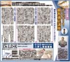 顧客満足度日本一の店をつくると決めた!月刊BELLEZZa【6回】2012/12/15号
