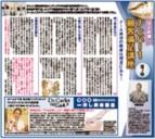 クール成功の秘密は理念にあり月刊BELLEZZa【7回】2013/01/15号