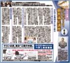 本気で企業理念に取り組め月刊BELLEZZa【8回】2013/02/15号