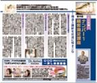 理念と指針を社員に叩きこむ月刊BELLEZZa【9回】2013/03/15号