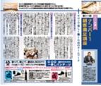 サロンで楽しく働くためのチームワーク月刊BELLEZZa【11回】2013/05/15号