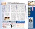 サロンで楽しく働くための性格づくり月刊BELLEZZa【12回】2013/06/15号
