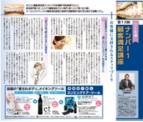 お客様に支持されるスタッフづくり月刊BELLEZZa【13回】2013/07/15号