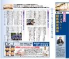 チームワークが売上をつくる月刊BELLEZZa【14回】2013/08/15号