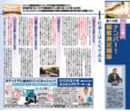 仕事とは人生である月刊BELLEZZa【15回】2013/09/15号