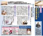 責任は我にあり月刊BELLEZZa【16回】2013/10/15号