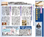 ルールを守れないスタッフは去れ月刊BELLEZZa【17回】2013/11/15号