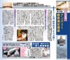 クール流「給料体系」を大公開!!月刊BELLEZZa【18回】2013/12/15号