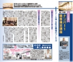 クール流・女性の職場のつくり方月刊BELLEZZa【19回】2014/01/15号