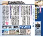 クールエステティックのネーミング秘話月刊BELLEZZa【20回】2014/02/15号