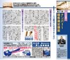 クールは絶対に安売りをしない月刊BELLEZZa【21回】2014/03/15号