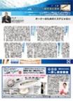 オーナーのためのエステじゃない月刊BELLEZZa【23回】2014/05/15号