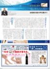 お客様の真の声を聴け!!月刊BELLEZZa【24回】2014/06/15号