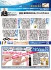 【最終回】顧客満足度の高いサロンを作るには月刊BELLEZZa【25回】2014/07/15号