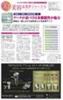 「ドクター・キャビエット・ゴースト」美容エステジャーナル【1回】2014/08/12号