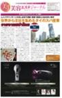 「et RFクリーム」美容エステジャーナル【10回】2015/05/12号