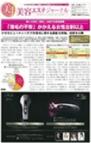 「アイラッシュエアー& Miss9ザ・パーフェクトマスカラ」美容エステジャーナル【13回】2015/08/11号