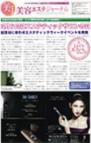 「スキニーコレクション& グラマラスコレクション」美容エステジャーナル【19回】2016/02/09号