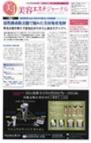 「Dr.Jエボリューション」美容エステジャーナル【2回】2014/09/09号